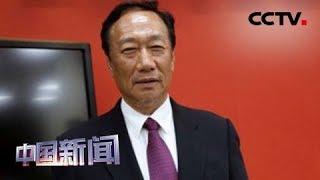 [中国新闻] 郭台铭初选后首次表达强烈参选意愿   CCTV中文国际