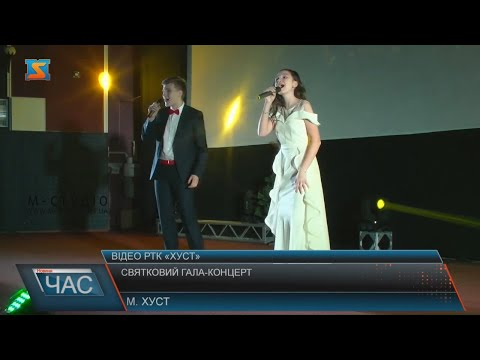 Святковий гала-концерт