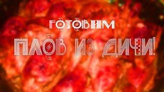 Плов из дичи по-белорусски!