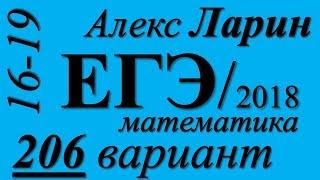 Разбор Варианта Алекса Ларина №206 ЕГЭ 2018 (№16-19).