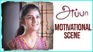 Appa - Motivational Scene | Samuthirakani | Thambi Ramaiah | Ilaiyaraaja