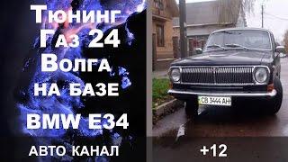 видео BMW - E34 -> Тюнинг авто