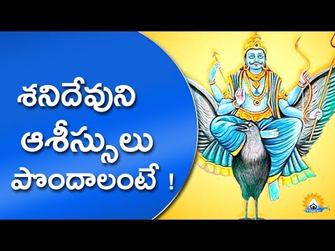 శనిదేవుని ఆశీస్సులు పొందాలంటే ! | how to get shani dev blessings  | Gopuram