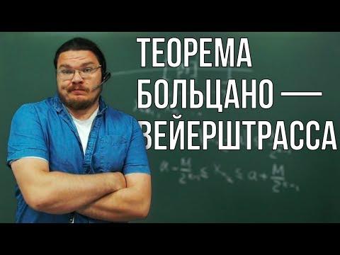 Теорема Больцано — Вейерштрасса   матан #012   Борис Трушин  