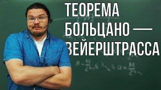 Теорема Больцано — Вейерштрасса | матан #012 | Борис Трушин |