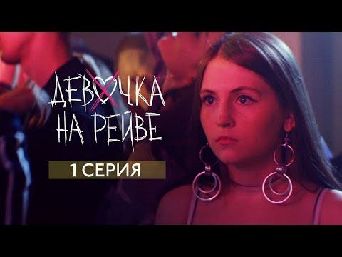 Elvira T & Sorta - Девочка на рейве