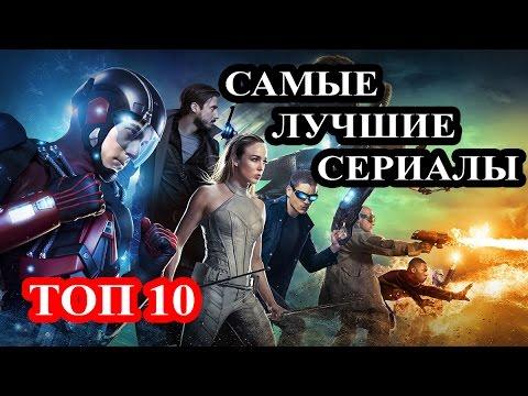 Топ 10 Самые лучшие сериалы 2015-2016 года. Новые сериалы