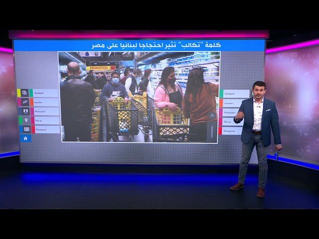عنوان في مصر يثير غضبا في لبنان لوصفه اللبنانيين بـ
