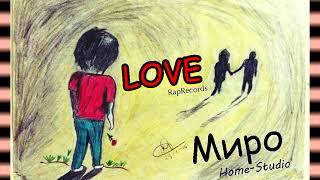 Миро - LOVE (RapRecords или Home-Studio)