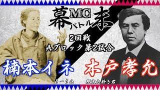 【#幕末MCバトル】楠本イネ(うーりん) vs 木戸孝允(歴史大好き君[声コケオ]) / 2回戦Aブロック第2試合