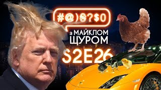Гройсман, Косюк, Трамп у #@)₴?$0 з Майклом Щуром #26 with english subs