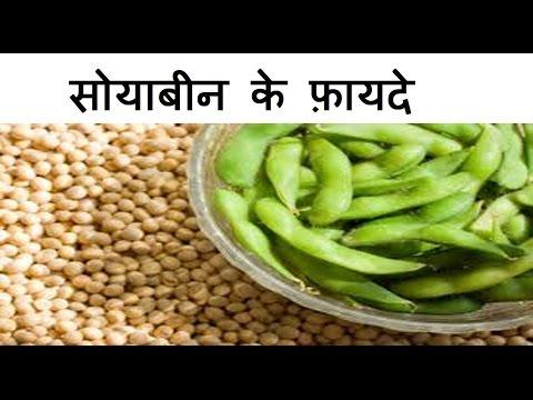 सोयाबीन के फ़ायदे, Health benefits of Soya bean  in Hindi | Soyabean for diabetes & Healthy Heart