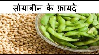 Video सोयाबीन के फ़ायदे, Health benefits of Soya bean  in Hindi | Soyabean for diabetes & Healthy Heart download MP3, 3GP, MP4, WEBM, AVI, FLV Oktober 2018