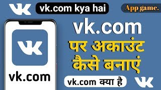 Vk.com kya hai | vk account Kaise Banaye | how to create vk account screenshot 1