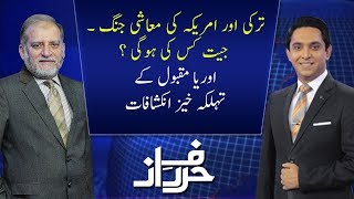 Harf e Raaz With Orya Maqbool Jan | Full Program | 15 August 2018