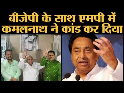 मध्य प्रदेश में भारतीय जनता पार्टी के दो विधायक कांग्रेस की कमलनाथ सरकार के साथ आ रहे हैं। अमित शाह