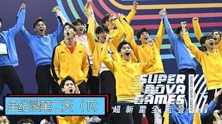 第二届《超新星全运会》完整版次日比赛全纪录下集:于小彤6箭59环夺回冠军