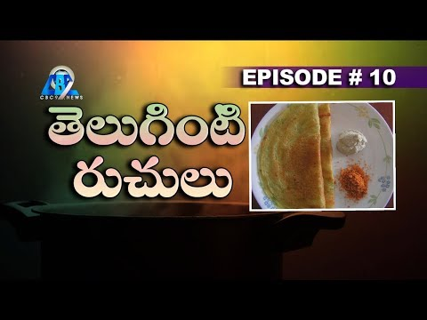 TELUGINTI RUCHULU || How to make easy || INSTANT RIDGE GOURD DOSA || EPISODE # 10 | Cbc9