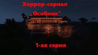 Хоррор-сериал ,,Особняк