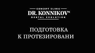 Подготовка к протезированию.(, 2017-08-29T09:56:05.000Z)