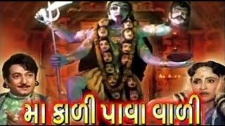 Maa Kali Pawawali | 1982 | Full Gujarati Movie | Mallika Sarabhai, Arvind Trivedi