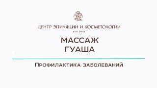 Массаж Гуаша. Центр эпиляции и косметологии Казань