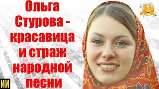 Ольга Стурова - красавица и хранительница народной песни