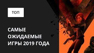 Самые ожидаемые игры 2019