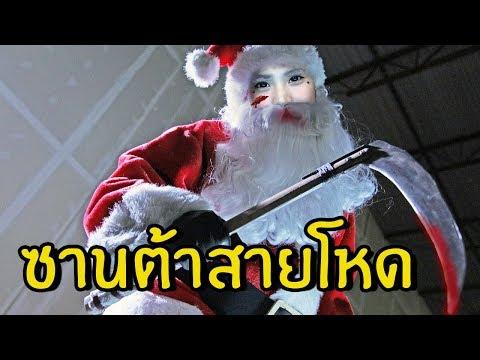 ซานต้าสายโหด สุดยอดมนุษย์พลังดุ