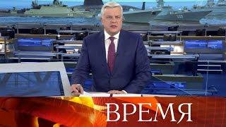 """Выпуск программы """"Время"""" в 21:00 от 08.12.2019"""