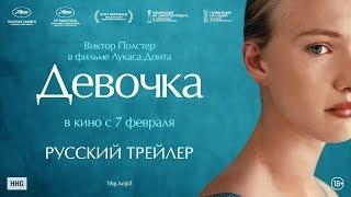 Девочка (2018) - русский трейлер