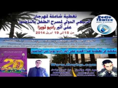 Taghtiya 1 mihrajan Tofola - Radio Thwiza Nador