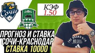 Сочи Краснодар прогноз  Прогнозы на Футбол   Пин Ап ставки на спорт