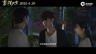 Sweet Sixteen (夏有乔木雅望天堂) starring Kris Wu, Lu Shan, Joo Won, Hangeng trailer (3)