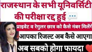 Rajasthan की सभी University में promotion के बाद कैसे Result आएगा| Rajasthan University Promotion