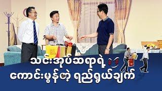 2019 Myanmar Gospel Skit သင်းအုပ်ဆရာရဲ့ ကောင်းမွန်တဲ့ ရည်ရွယ်ချက