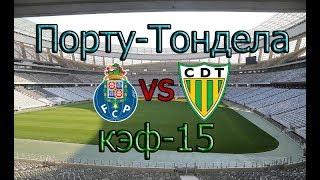 Порту Тондела Футбол Португалия кэф 15