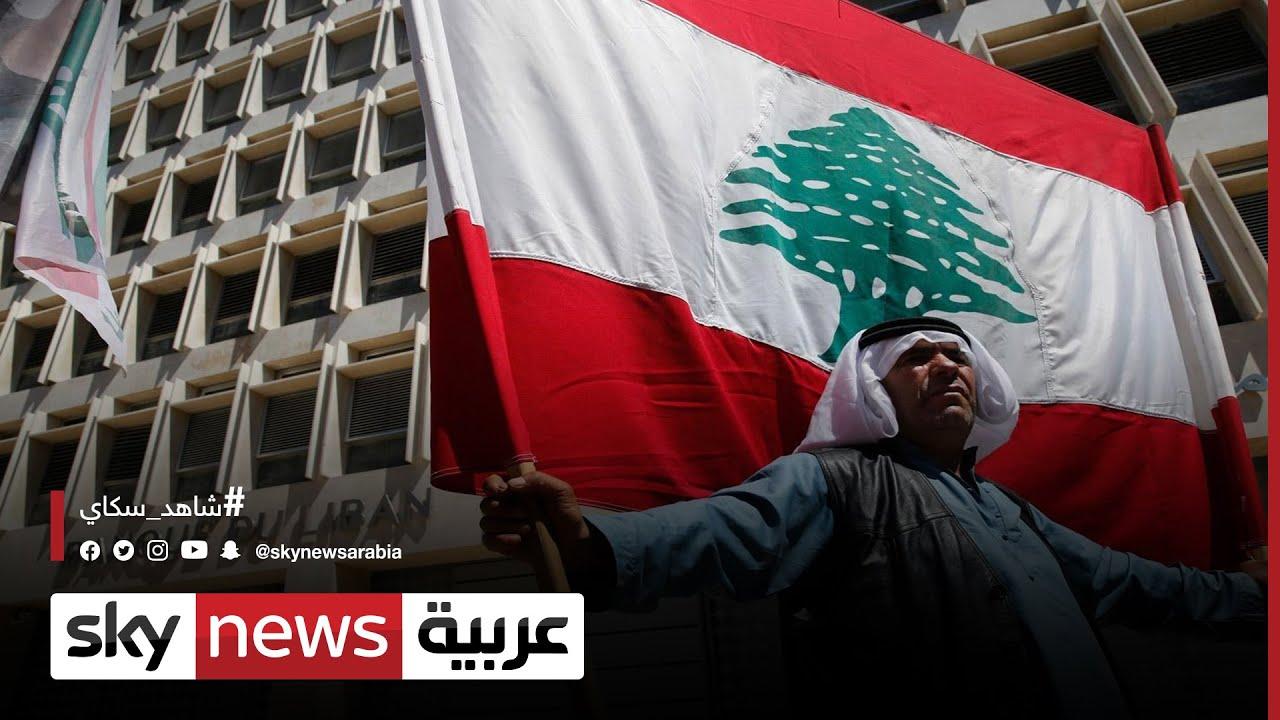 اللبنانيون لا يثقون بالتزام البنوك بقرارات -المركزي- | #مراسلو_سكاي  - نشر قبل 3 ساعة