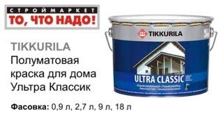 Краска для фасада Ультра Классик TIKKURILA, краска для наружных работ, фасадная краска для дерева(Строймаркет