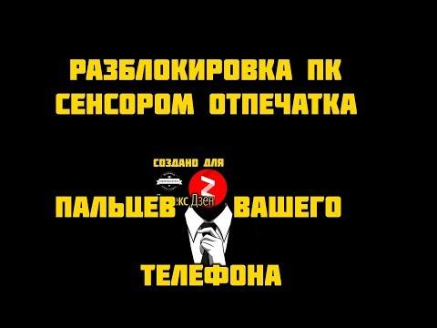Разблокировка ПК отпечатком пальца - Яндекс Дзен
