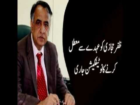 The Finance Ministry has issued notification to suspend the post of Chairman Securities Zafar Hajazi