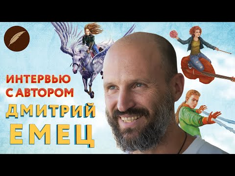 Дмитрий Емец. Интервью с автором для Книги фанфиков!