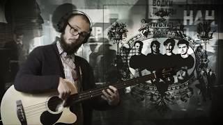 Ноль - Иду, курю (bass cover)