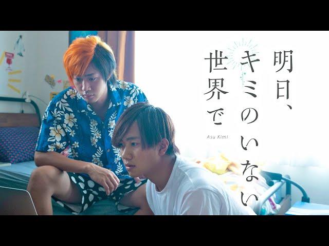 映画『明日、キミのいない世界で』特報【2020年1月10日公開】M