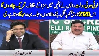 Looti Hoi Dolat Wapis Lay Ayen - Sheikh Rasheed Exclusive Interview -On The Front with Kamran Shahid