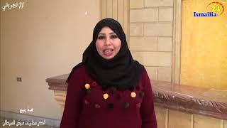 هبه ربيع مريضة سرطان مصرية تحكي تجربتها مع المرض والعلاج