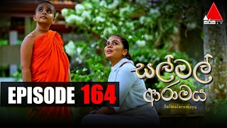 සල් මල් ආරාමය | Sal Mal Aramaya | Episode 164 | Sirasa TV Thumbnail