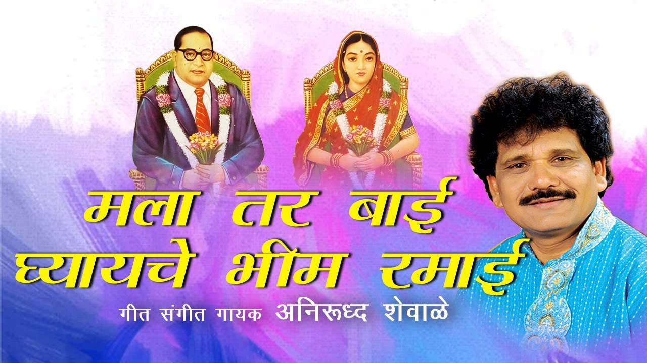 मला तर बाई घ्यायचे भीम रमाई   Mala Tar Bai   RAMAI GEET   Anirudh Shewale   Lokjatra