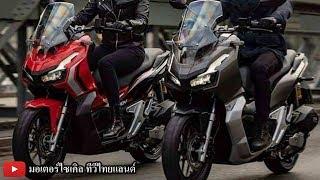ตะลึง ! Honda ADV 150 เตรียมถล่มไทย อินโดฯชิงเปิดก่อนไทย : motorcycle tv thailand
