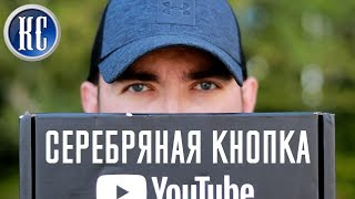 СЕРЕБРЯНАЯ КНОПКА YOUTUBE | КиноСоветник